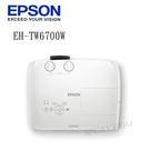 【勝豐群新竹音響】EPSON EH-TW6700W 120吋高亮度3000lm頂級亮彩 家庭劇院投影機