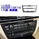 BMW X5 X6 專用 CD面板 裝飾貼 真碳纖 F15 F16 13-18年 沂軒精品 A0482-4
