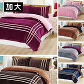 拼色運動風法蘭絨床包被套組.四件式加大鋪棉床包+薄枕套*2+薄被套 六色