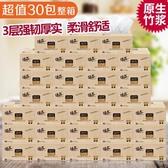 全館83折3層柔軟抽紙 30包裝紙巾面巾紙餐巾紙擦手紙 家用衛生紙紙抽