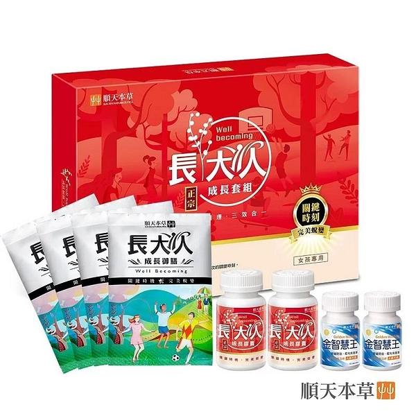 【南紡購物中心】【順天本草】買二送一長大人成長套組-女方(3盒成長套組)