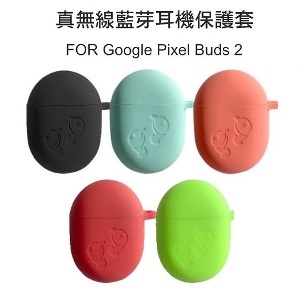 ~愛思摩比~google pixel buds2 真無線運動藍芽耳機 保護套 防摔套 硅膠套 耳機收納包 附掛勾