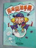 【書寶二手書T6/心理_GMJ】完全魔法手冊_奎爾