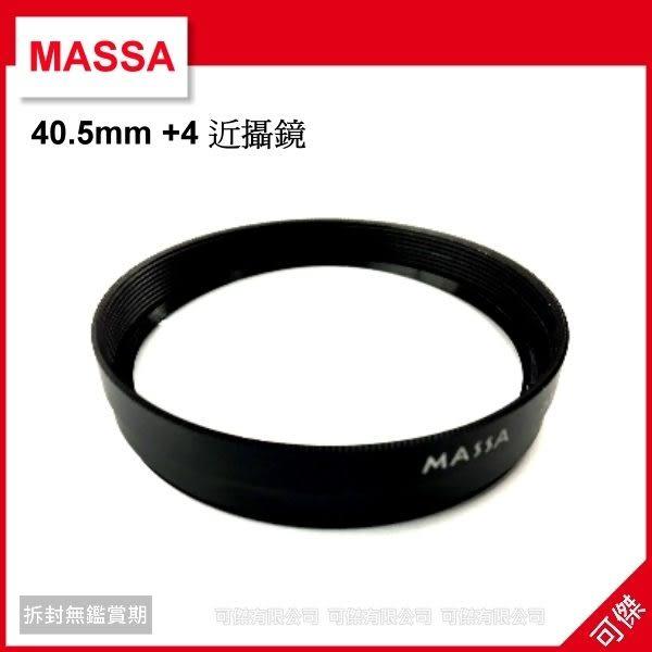MASSA 40.5mm +4 近攝鏡  另有 37MM 46mm-50mm 52MM-82MM  可傑
