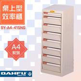 🗃大富🗃收納好物!A4尺寸  桌上型效率櫃 SY-A4-415NG 置物櫃 文件櫃 收納櫃 資料櫃 辦公 多功能