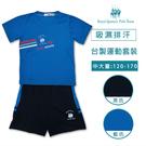 台製吸濕排汗運動服套裝*2色[1633]RQ POLO 台灣製 中大童 春夏 童裝 現貨