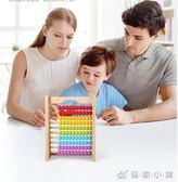 炫彩珠算架 珠算算盤3-6歲兒童玩具100粒 寶寶益智早教佳品  優家小鋪