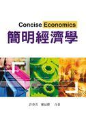 (二手書)簡明經濟學 第一版