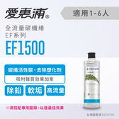 愛惠浦 淨水濾芯_EF1500