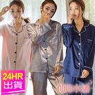 居家睡衣 粉/深藍/銀 素面絲滑二件式長袖襯衫式日系休閒服 仙仙小舖