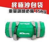 MDBuddy 15KG終極沙包袋(重量訓練 健身 舉重
