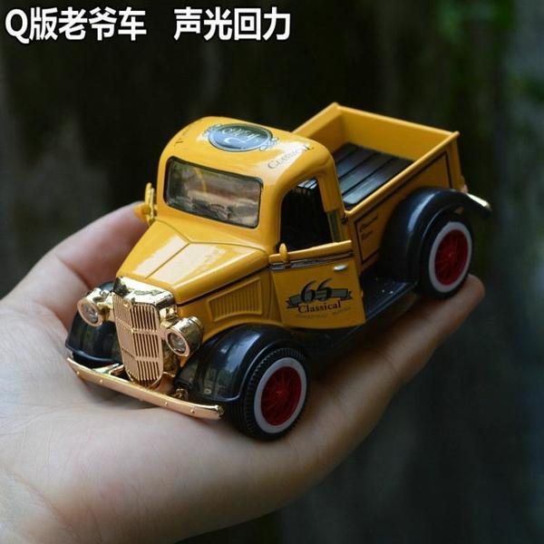 Q版復古老爺車仿真合金汽車模型聲光回力兒童玩具皮卡車運輸貨車 「夢幻小鎮」