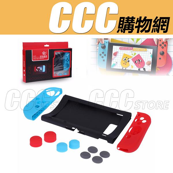 Nintendo Switch 保護套 NS 主機 11合1 果凍套 握把 保護殼 軟殼