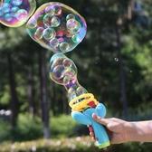泡泡機泡中泡大泡泡機兒童全自動電動泡泡器玩具吹泡泡水補充液【全館免運八折下殺】