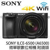 SONY a6500M 附 18-135mm F3.5-5.6 OSS (24期0利率 免運 台灣索尼公司貨) A6500 E-MOUNT 微單眼 附SEL18135