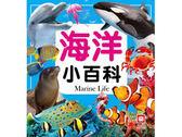 海洋小百科(正方彩色精裝書144頁)