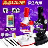 兒童顯微鏡1200倍 中小學生生物科學實驗套裝高倍清科普玩具禮物·享家生活館