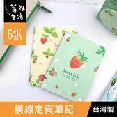 珠友 BE-00007  64K橫線定頁筆記/棉線/側翻/草莓記事本-32張/莓好生活