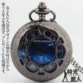 【時光旅人】月夜之星鏤空太陽花造型翻蓋懷錶 / 附長鍊