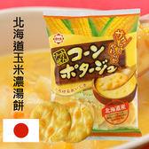 【即期19/2/21可接受再下單】日本 進口 北海道玉米濃湯餅 濃湯 90g 大容量 濃醇玉米濃湯味道