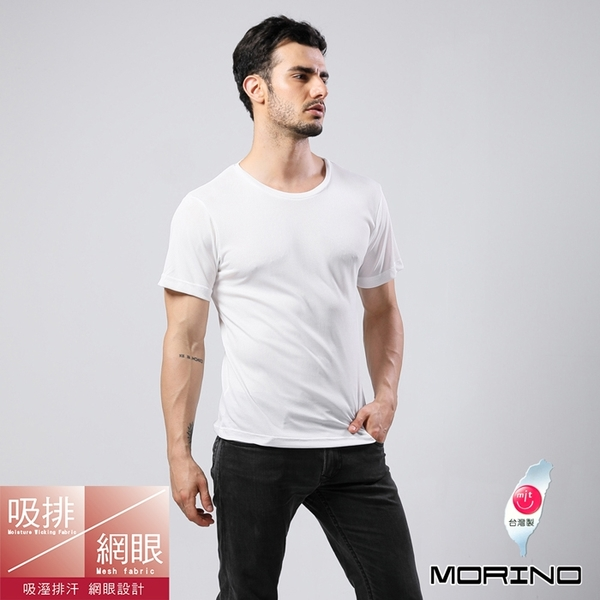 【MORINO摩力諾】男內衣~吸排涼爽素色網眼運動短袖衫/T恤 白色
