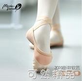 小茉莉舞蹈鞋女軟底練功鞋成人貓爪鞋形體鞋芭蕾舞鞋 聖誕節鉅惠