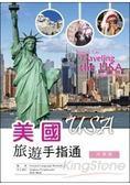 美國旅遊手指通:中英版 (25K彩圖)