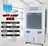 行動空調 清淼風工業冷風機行動水空調大型水冷空調扇單冷廠房商用制冷風扇MKS 維科特3C