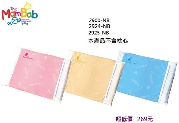 *美馨兒* Mam Bab夢貝比-好夢熊乳膠枕-嬰兒方枕(單布套)3色可選 269元