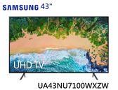 SAMSUNG三星【UA43NU7100WXZW/UA43NU7100】43吋4K平面聯網液晶電視~台灣製造