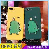 日系恐龍軟殼 OPPO R17 R15 R11 R11S R9 R9S plus 手機殼 手機套 可愛小雞 保護殼保護套 全包邊防摔殼