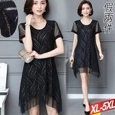假兩件流線菱形網布洋裝 XL~5XL【269029W】【現+預】☆流行前線☆