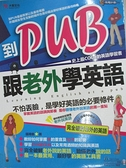 【書寶二手書T8/語言學習_J9B】到PUB跟老外學英語_張瑋泰