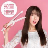 卷髮棒直卷兩用韓國學生大卷內扣劉海夾板直髮器迷你不傷髮女