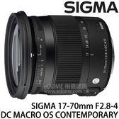 SIGMA 17-70mm F2.8-4 DC Macro OS HSM Contemporary 版 (24期0利率 免運 恆伸公司貨三年保固) 防手震鏡頭