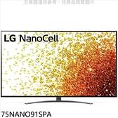 《結帳打9折》LG樂金【75NANO91SPA】75吋電視(含標準安裝+送原廠壁掛架)