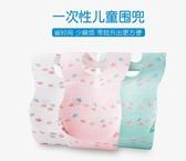 一次性圍兜寶寶吃飯兜嬰兒口水小方巾兒童柔軟防水圍嘴吃飯便攜式