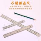 【鋼尺】30cm 辦公文具不鏽鋼公制英制直尺 學生用製圖鐵尺