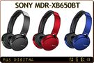 SONY MDR-XB650BT EXTRA BASS 無線藍芽 NFC 重低音 耳罩式耳機 (索尼公司貨)