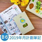珠友 BC-50375 2019年B6/32K精裝插畫月計劃筆記/手帳/日誌