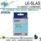 EPSON LK-5LAS C53S655412標籤帶(淡彩18mm )藍灰