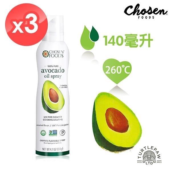 【南紡購物中心】【Chosen Foods】噴霧式酪梨油3瓶組 (140毫升*3瓶)