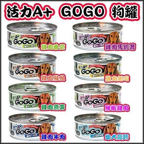 『寵喵樂旗艦店』【24罐組】PET SWEET》活力A+GoGo低脂狗罐頭狗餐盒80g 八種口味