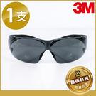 3M超輕量遮光型防UV安全眼鏡【醫碩科技 SF-202AF】極簡風黑色遮光鏡片彈性鏡架防衝擊 護目鏡(含稅)