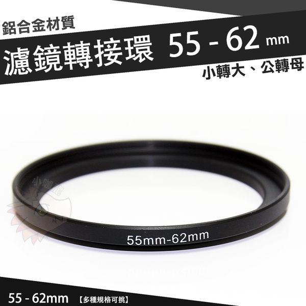 【小咖龍賣場】 濾鏡轉接環 55mm - 62mm 鋁合金材質 55 - 62 mm 小轉大 轉接環 公-母 55轉62mm