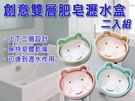 創意雙層肥皂瀝水盒不挑色二入組