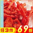 香魚片80g~燻烤蜜汁口味及鐵板燒口味【AK07076】古早味 團購點心  99