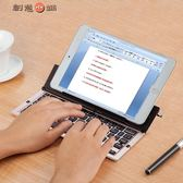 蘋果安卓平板手機通用折疊藍牙鍵盤2