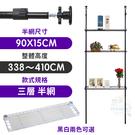 【居家cheaper】90X15X338~410CM微系統頂天立地三層半網收納架 (系統架/置物架/層架/鐵架/隔間)