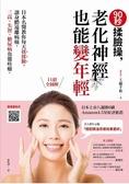 90秒揉臉操,老化神經也能變年輕: 日本名醫教你每天揉揉臉,讓身體遠離病痛,三高